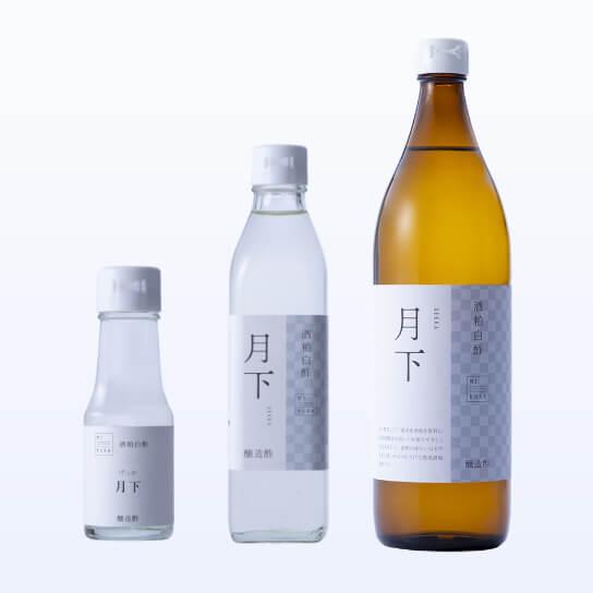 酒粕白酢 月下(げっか)