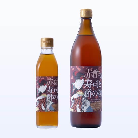 赤酢の寿司と酢の物の酢