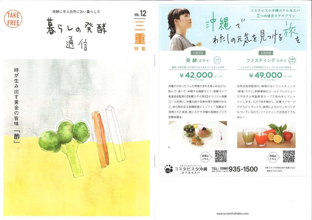 暮らしの発酵通信Vol.12